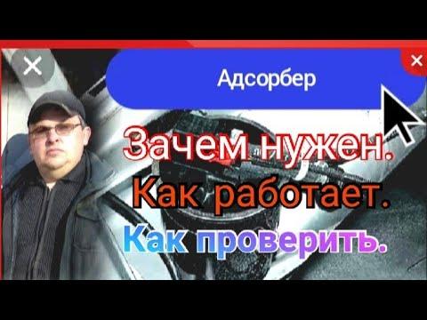 Адсорбер ваз 2115