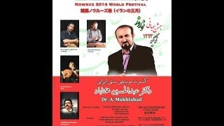 Nowruz 1393 2014 Tokyo Japan Iranian Traditional Music