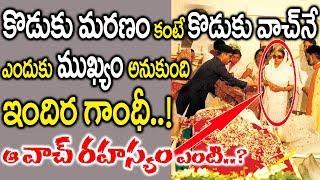 Video Rajiv Gandhi Son Sanjay Gandhi Mystery || Unknown Surprising Facts About Sanjay Gandhi MP3, 3GP, MP4, WEBM, AVI, FLV April 2018