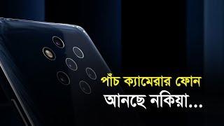 পাঁচ ক্যামেরার ফোন আনছে নকিয়া | Bangla Business News | Business Report | 2019