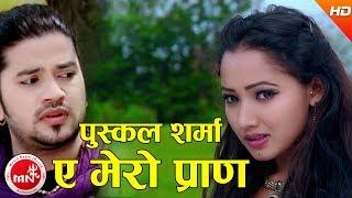 Ya Mero Pran - Puskal Sharma & Jamuna Sherpali Ft. Asha Khadka & Alok Diwang