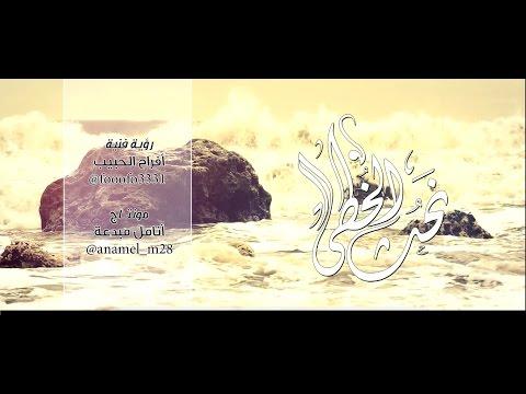 نحث الخطى إنشاد عبدالله المهداوي ،، نشيد عذب .