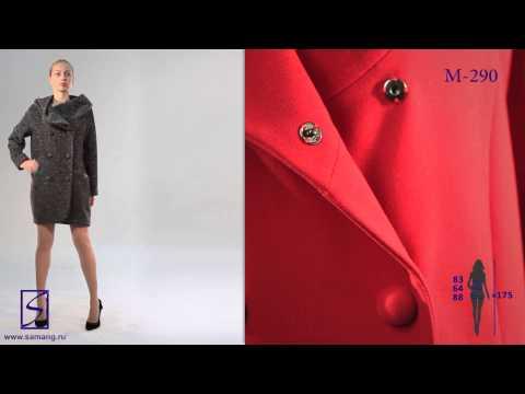 M 290 Женское пальто Осень 2014. Новая коллекция.