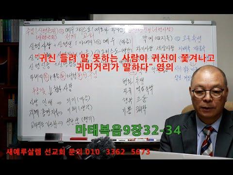 마태복음영해설교9장32-34