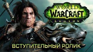 Трейлер World of Warcraft: Legion