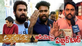 Video Public Reaction on Agnathavasi Audio Function | Pawan kalyan, Triviram | New Waves MP3, 3GP, MP4, WEBM, AVI, FLV April 2018