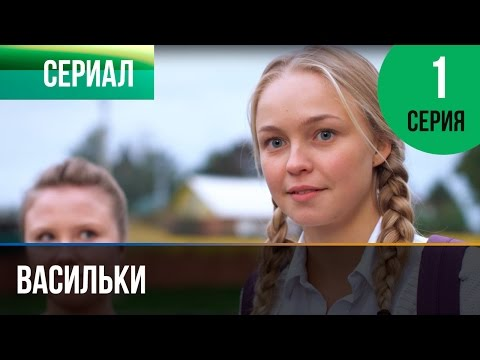 Васильки 1 серия - Мелодрама | Фильмы и сериалы - Русские мелодрамы (видео)