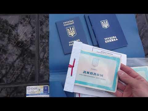 Документи для ВНЖ Словаччини. Вид на жительство в Словакии. Апостиль и другие документы для ВНЖ