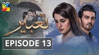 Video Tabeer Episode #13 HUM TV Drama 15 May 2018 MP3, 3GP, MP4, WEBM, AVI, FLV Oktober 2018