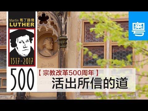 電視節目 TV1457【宗教改革500周年】(7) 活出所信的道 (HD粵語) (宗教改革500周年系列)
