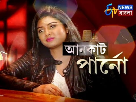 UNCUT PARNO | ETV News Bangla