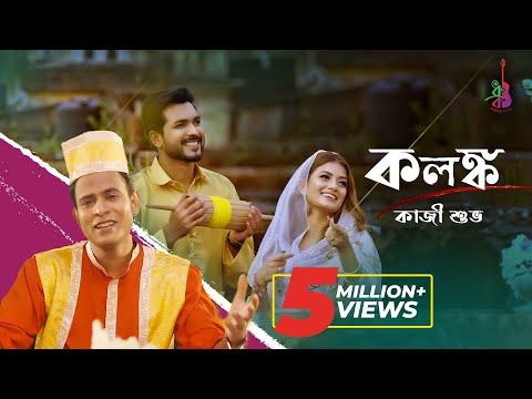 Kolongko | কলঙ্ক | Kazi Shuvo | Riad Rayhan | Mondira | Bangla New Song 2020