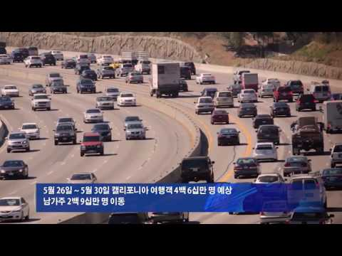 연휴 대이동, 11년 만에 최대규모  5.26.16  KBS America News
