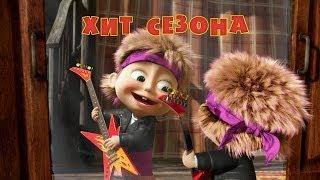 Маша и Медведь - Хит сезона (Серия 29)