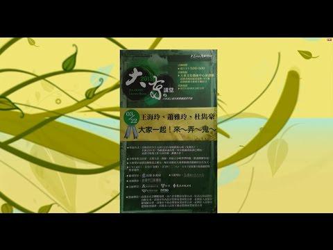 20150322 大東講堂 王海玲 蕭雅玲 杜雋豪 大家一起 來~弄~鬼
