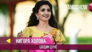 Нигора Холова - Шодии дунё (Клипхои Точики 2018)