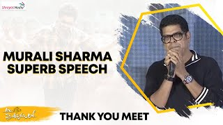 Murli Sharma Super Speech | Ala Vaikunthapurramuloo Thanks Meet