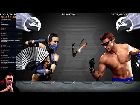 РЕШАЮЩИЙ ТУРНИР БОТОВ-ЗАДРОТОВ Mortal Kombat Project - БОТ ГОДА