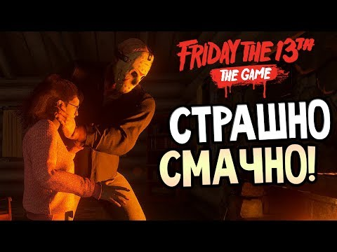 Friday the 13th: The Game — СТРАШНО СМАЧНО!