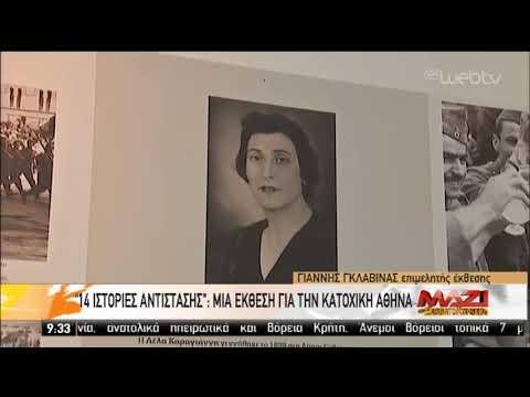 75 χρόνια από την απελευθέρωση της Αθήνας   12/10/2019   ΕΡΤ