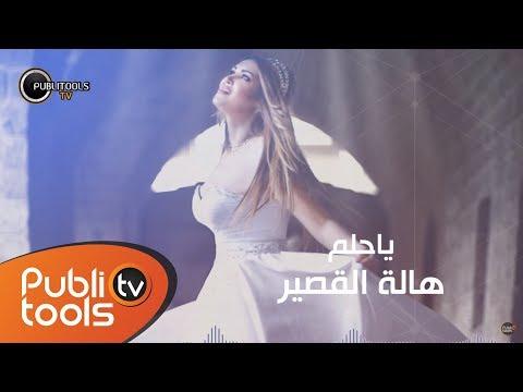 هالة القصير - ياحلم / Hala Al Kaseer - Ya Helm 2017 (видео)