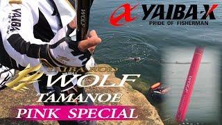 YAIBA-X TV #11 「YAIBA ROD WOLF TAMANOE 」