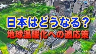 [ScienceNews2014]日本はどうなる? 地球温暖化への適応策