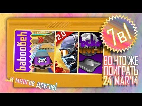 ВоЧтоЖеПоиграть!? #0017 - Еженедельный Обзор Игр на Android и iOS