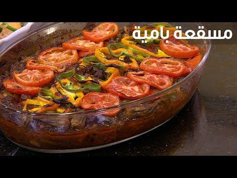العرب اليوم - شاهد: طريقة إعداد مسقعة بامية