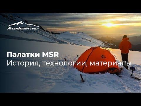 Палатки MSR | История, технологии, материалы.