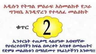 የትግላችን ሂደት ለውጥ ግድ እንደሚል ማስረጃ ነው! Awareness  Campaign _2 By Dimtsachinyisema