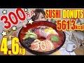 Mukbang   3 Million Subscriber Celebration Huge Amp Cute Sushi Donut 4 6kg 5613kcal Cc Available