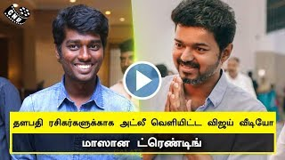 Video Atlee Released Vijay Video for Thalapathy fans | Mass Trending Video | Thalapathy63 MP3, 3GP, MP4, WEBM, AVI, FLV April 2019