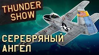 Thunder Show: Серебряный ангел