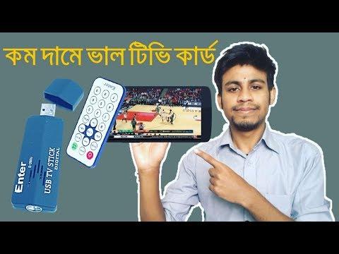 কম দামে ভাল টিভি কার্ড কিনুন !!! Yishun USB TV Stick Unboxing Bangla !!!