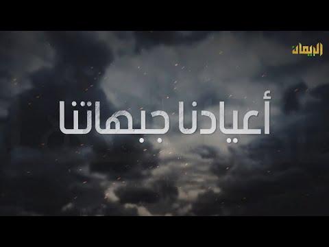شاهد    الحلقة الأولى من برنامج أعيادنا جبهاتنا - محافظة الجوف