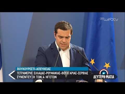 Τετραμερής Σύνοδος Κορυφής: Είμαστε η B4 των Βαλκανίων τόνισε ο Αλ. Τσίπρας | 29/3/2019 | ΕΡΤ