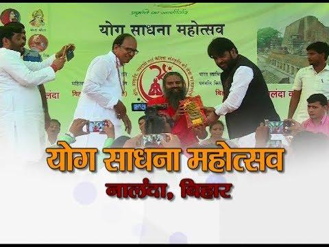 Yog Sadhana Mahotsav | Nalanda, Bihar