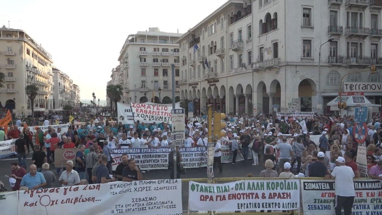 Συλλαλητήρια και πορείες στην 84η ΔΕΘ