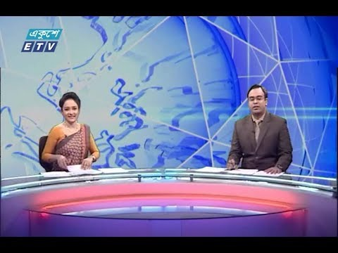 দুপুর ০২টার সংবাদ। ১৯ জুলাই ২০১৮