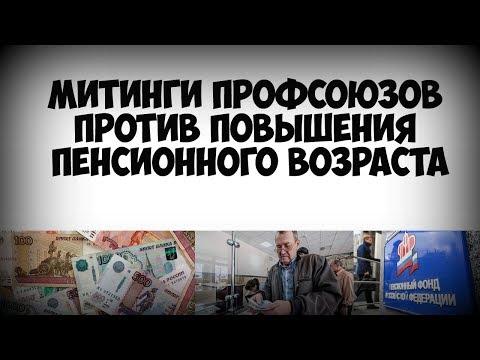Митинги профсоюзов против повышения пенсионного возраста - DomaVideo.Ru