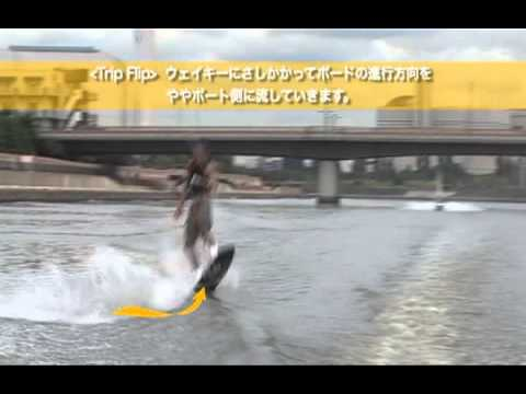 wakeboard(尾波滑水)教室8