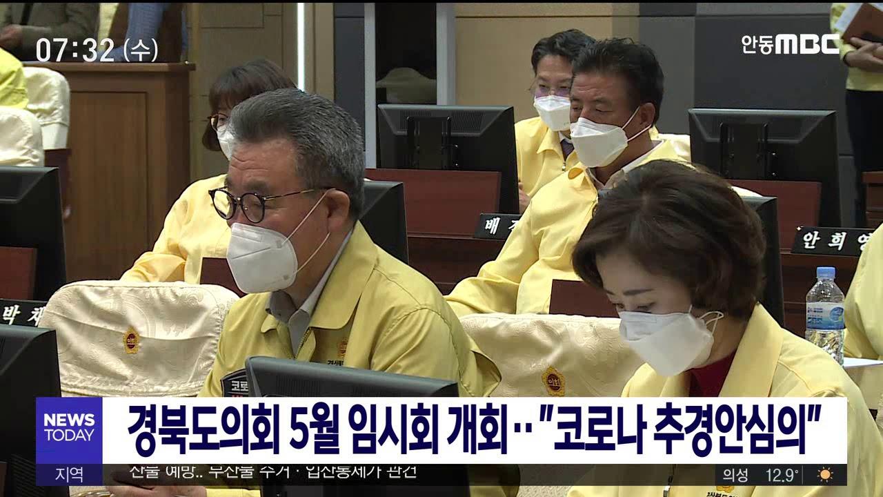 아침용]경북도의회 5월 임시회 개회