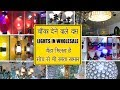 Lights Wholesale Market, Cheapest Lighting, Decoration Items, New Electronic Market In Delhi