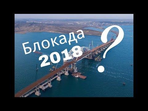 Крым Мост будет заблокирован ?