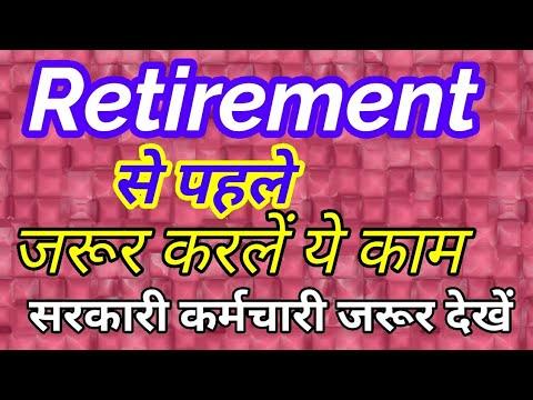 सरकारी कर्मचारी Retirement से पहले जरूर करले ये काम Important Steps before retirement