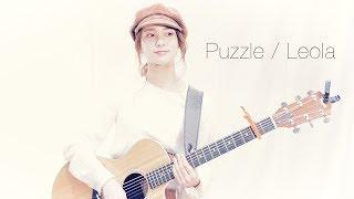 Leola 「Puzzle」生演奏