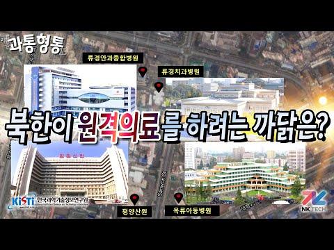 북한이 원격의료를 하려는 까닭은? [과통형통]