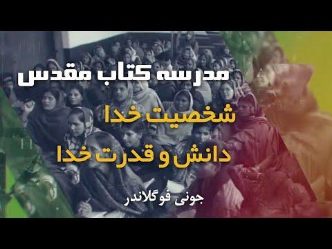 مدرسه کتاب مقدس - شخصیت خدا قسمت سوم