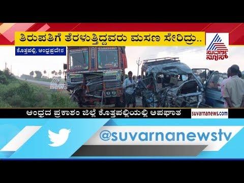 6 From Ballari Dies In Accident Near Tirupati
